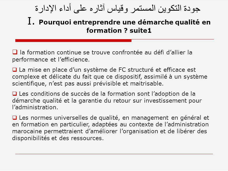 جودة التكوين المستمر وقياس آثاره على أداء الإدارة I