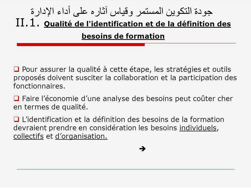 جودة التكوين المستمر وقياس آثاره على أداء الإدارة II. 1