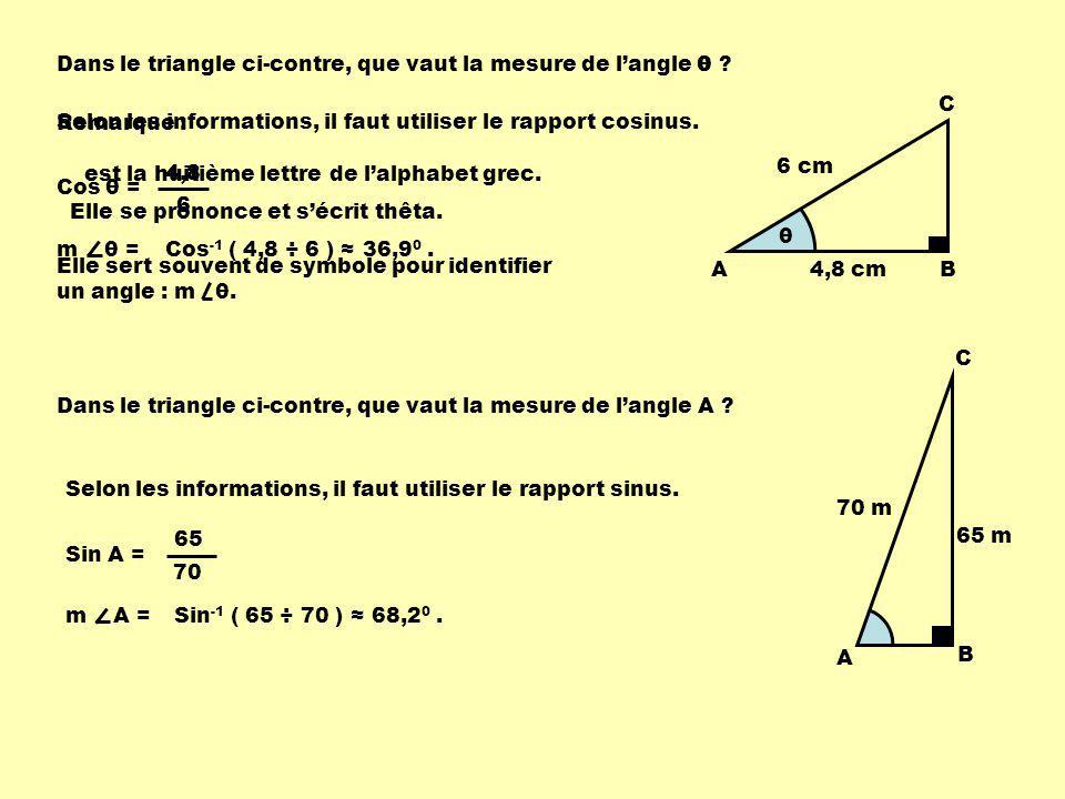 Dans le triangle ci-contre, que vaut la mesure de l'angle θ