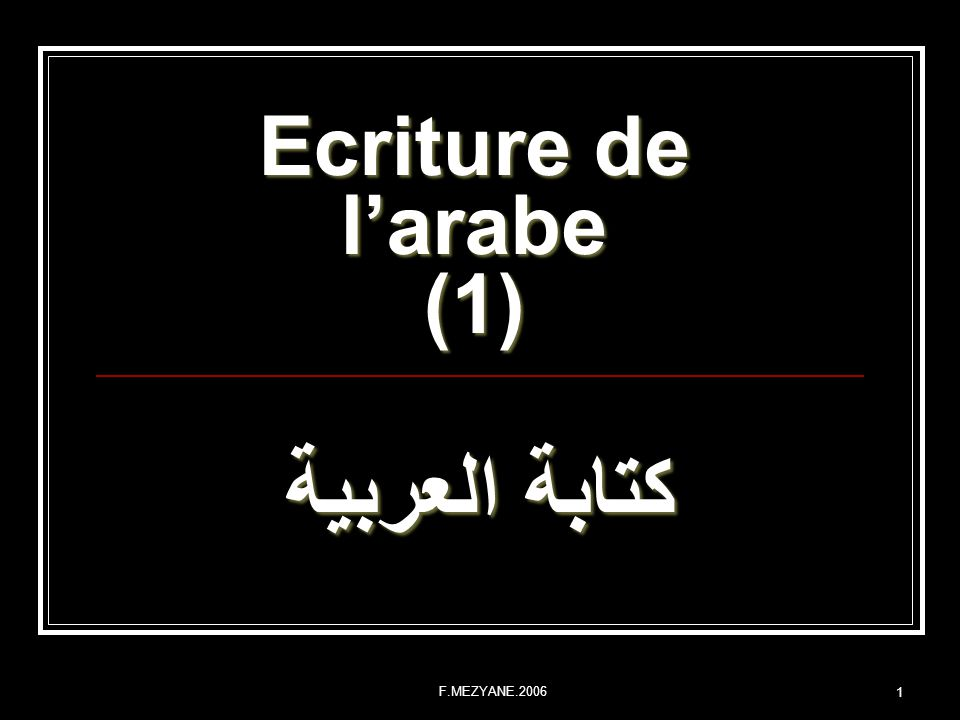 Ecriture de l'arabe (1) كتابة العربية F.MEZYANE.2006