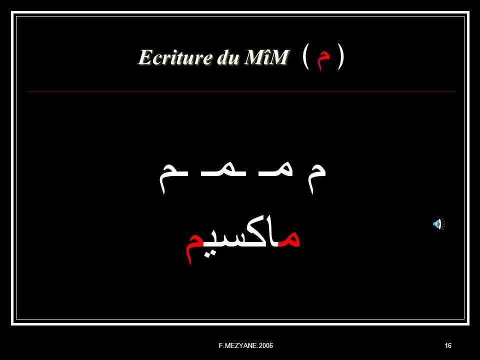 Ecriture du MîM ﴿ م ﴾ م مـ ـمـ ـم ماكسيم F.MEZYANE.2006