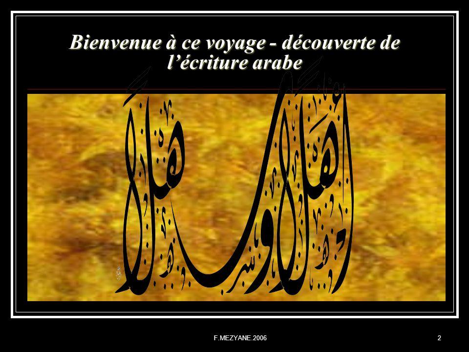 Bienvenue à ce voyage - découverte de l'écriture arabe