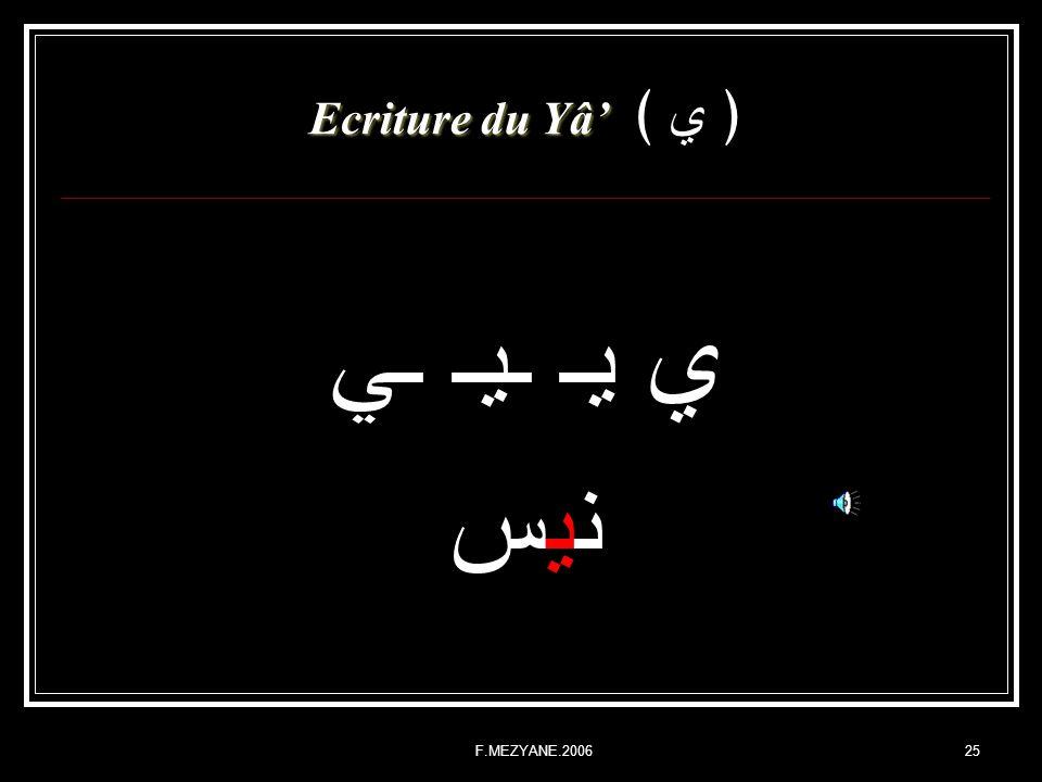 Ecriture du Yâ' ﴿ ي ﴾ ي يـ ـيـ ـي نيس F.MEZYANE.2006