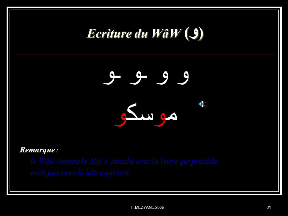 و و ـو ـو موسكو Ecriture du WâW (و) Remarque :