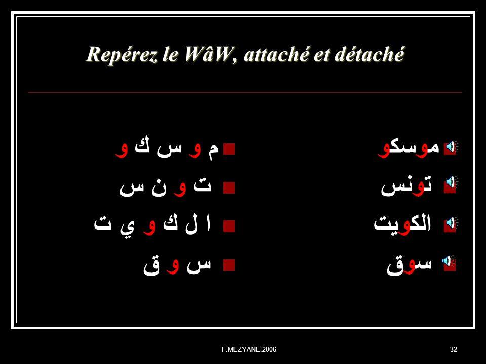 Repérez le WâW, attaché et détaché