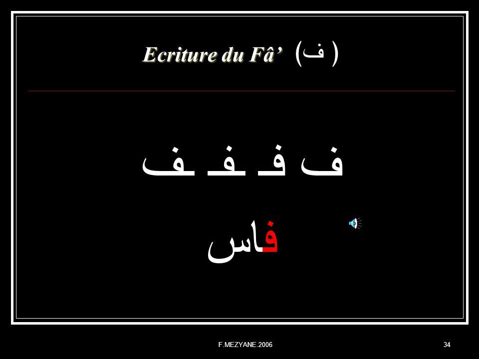 Ecriture du Fâ' ﴿ ف﴾ ف فـ ـفـ ـف فاس F.MEZYANE.2006