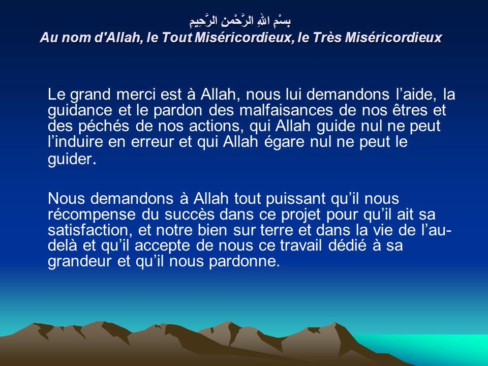 بِسْمِ اللهِ الرَّحْمنِ الرَّحِيمِ Au nom d Allah, le Tout Miséricordieux, le Très Miséricordieux