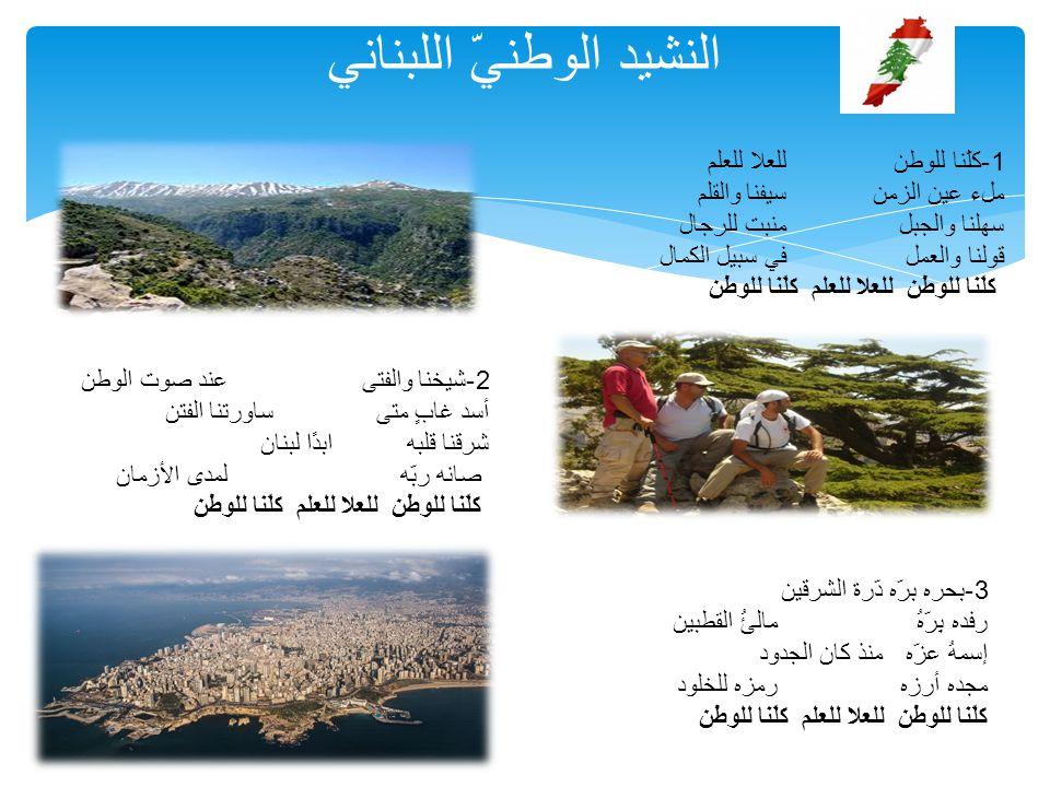 النشيد الوطنيّ اللبناني