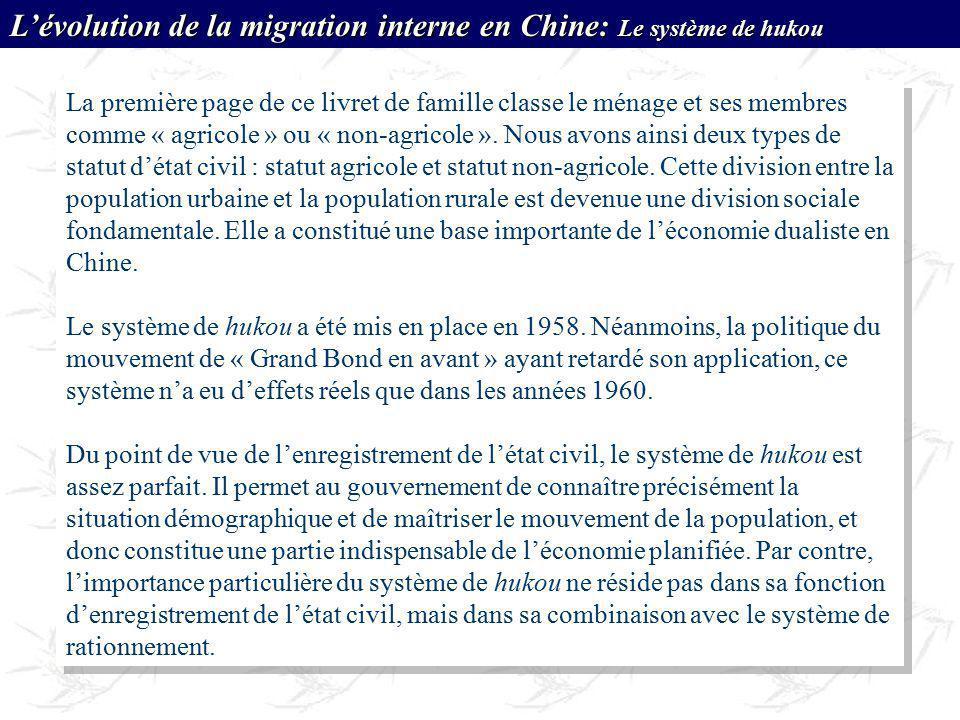 L'évolution de la migration interne en Chine: Le système de hukou