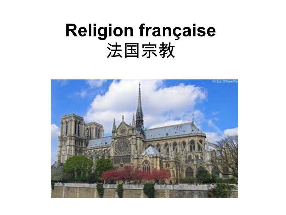 Religion française 法国宗教