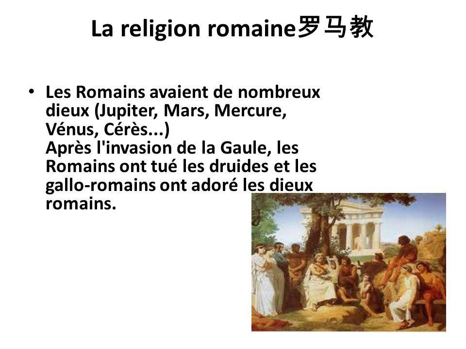 La religion romaine罗马教
