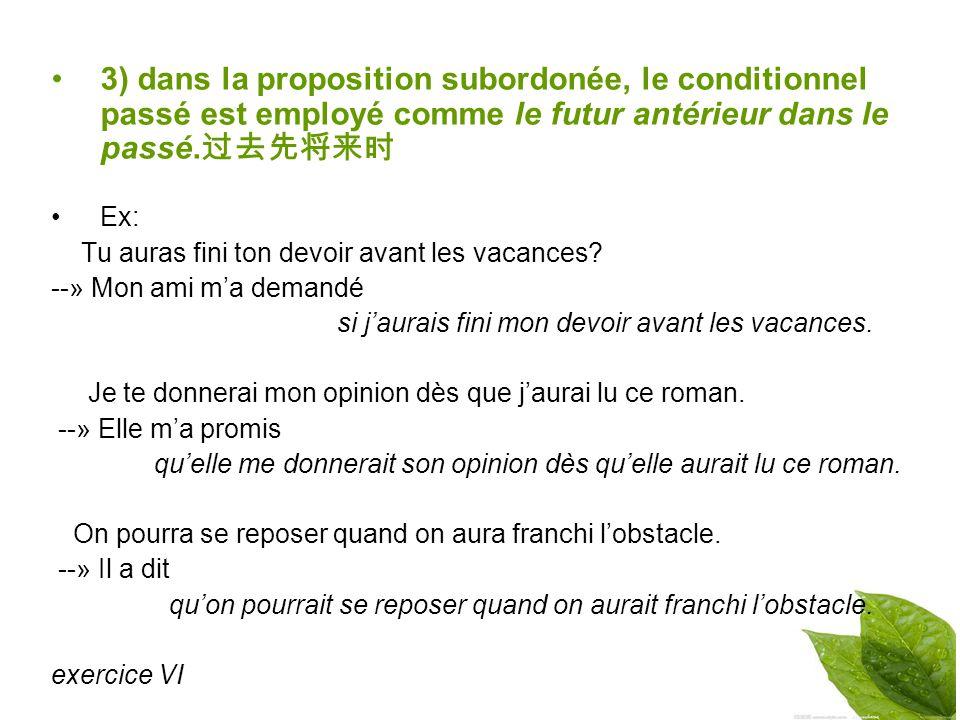 3) dans la proposition subordonée, le conditionnel passé est employé comme le futur antérieur dans le passé.过去先将来时