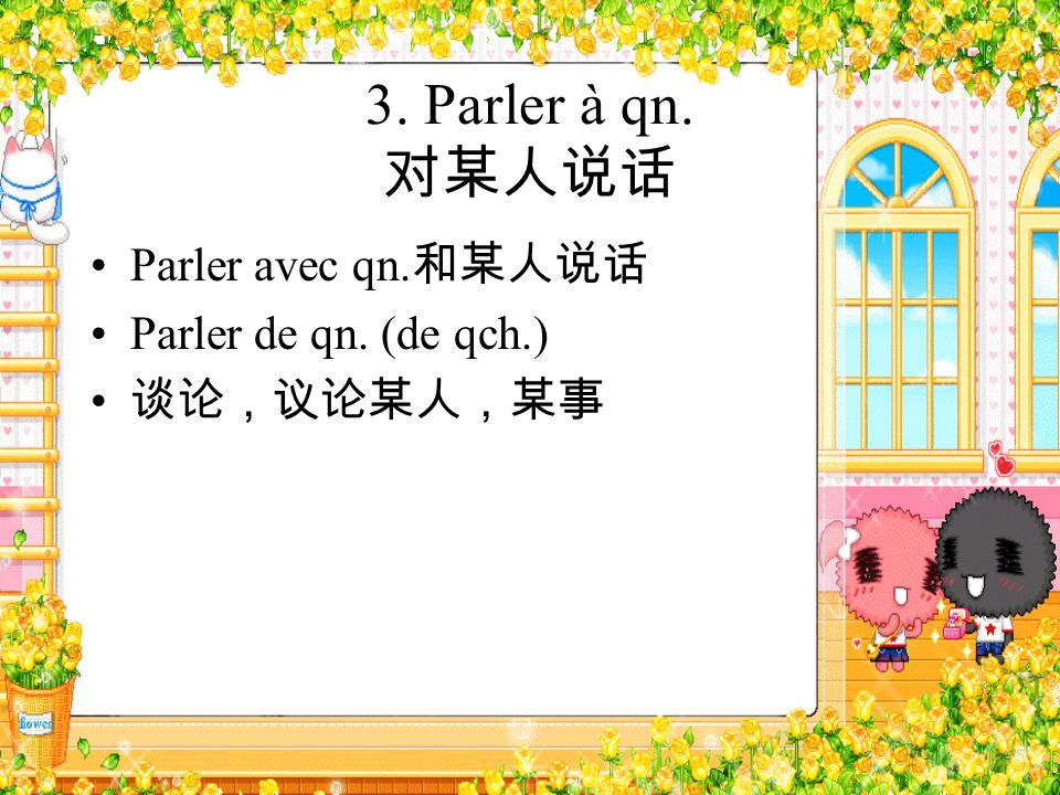 3. Parler à qn. 对某人说话 Parler avec qn.和某人说话 Parler de qn. (de qch.)
