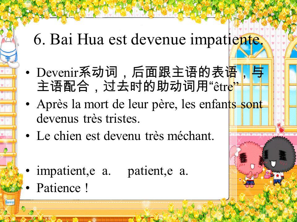 6. Bai Hua est devenue impatiente.