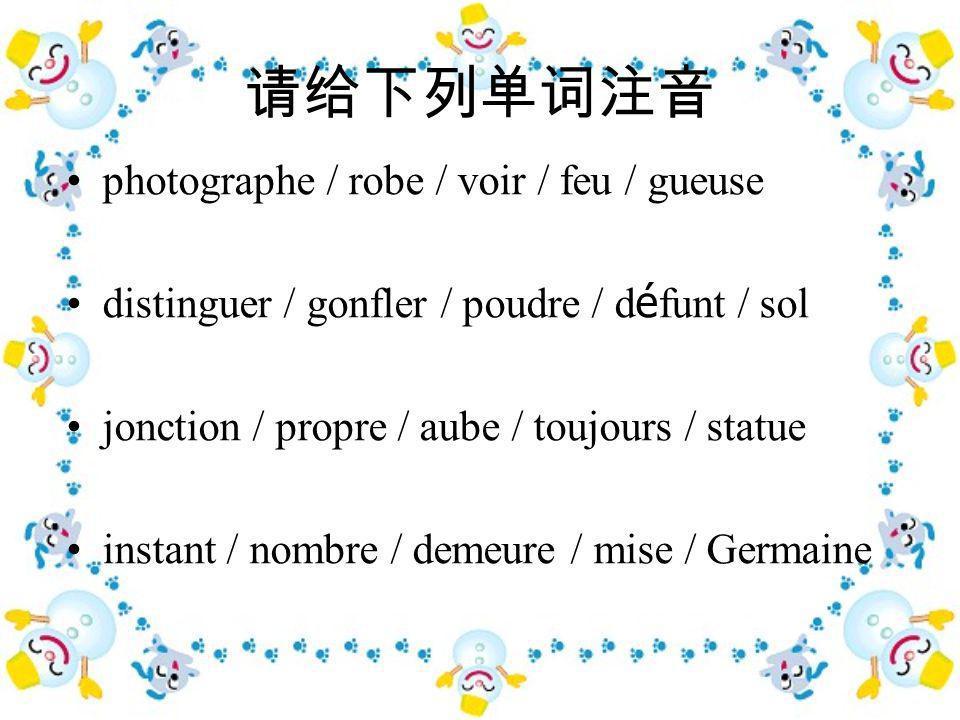 请给下列单词注音 photographe / robe / voir / feu / gueuse
