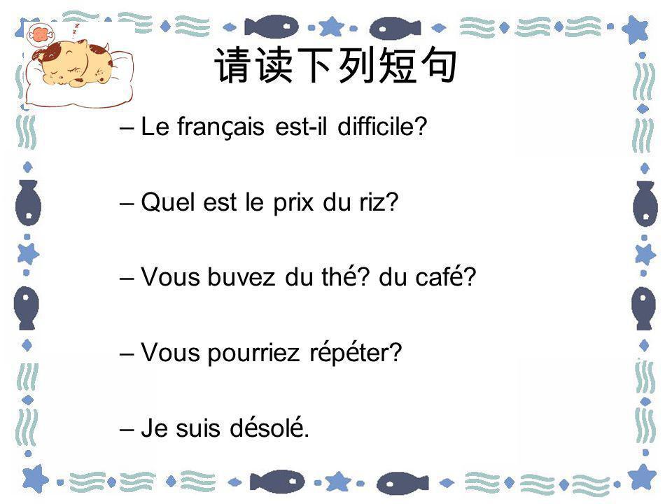 请读下列短句 Le français est-il difficile Quel est le prix du riz