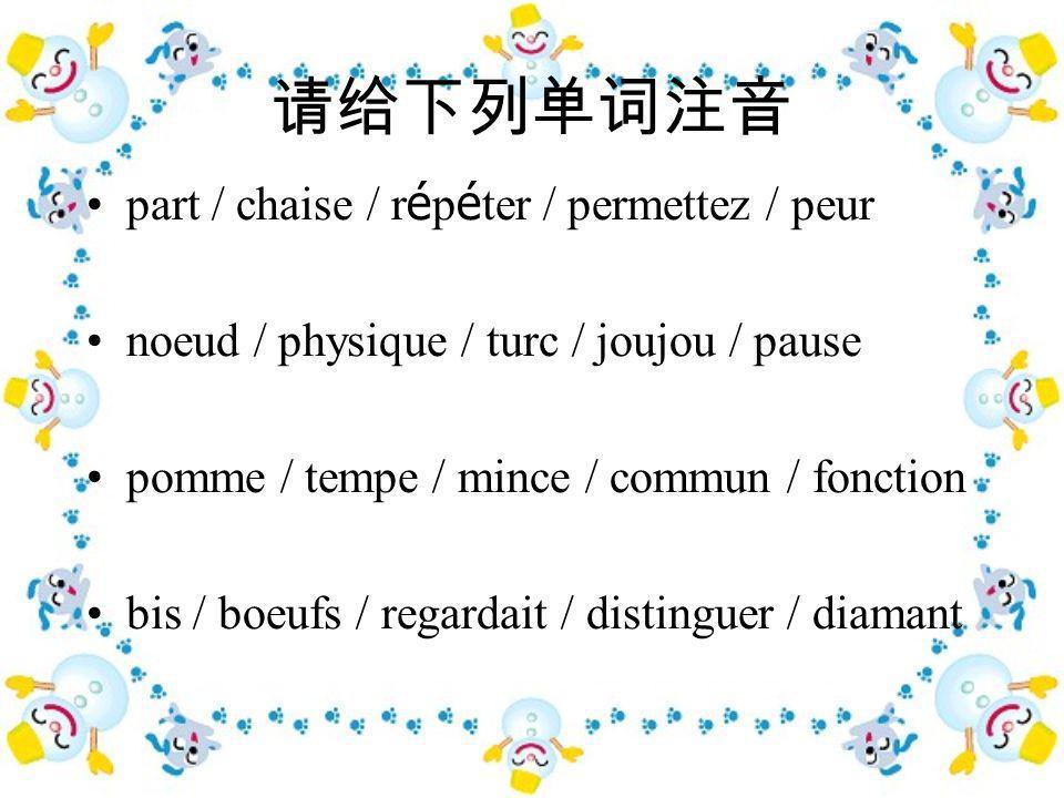 请给下列单词注音 part / chaise / répéter / permettez / peur