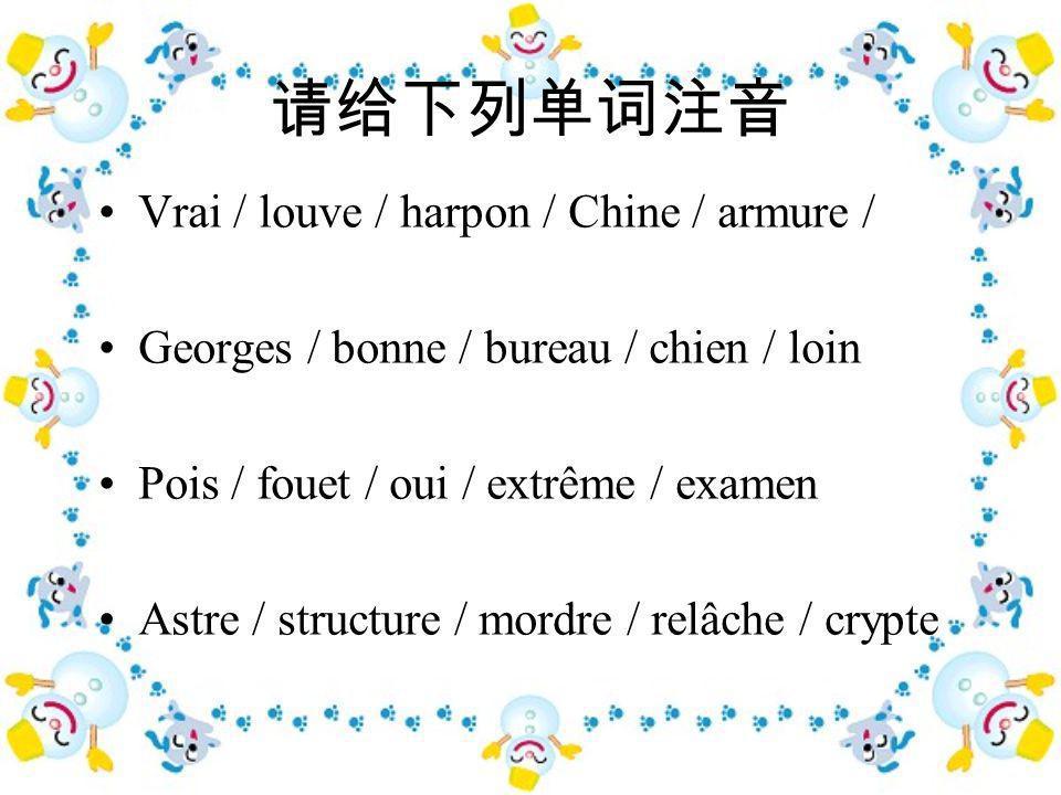 请给下列单词注音 Vrai / louve / harpon / Chine / armure /