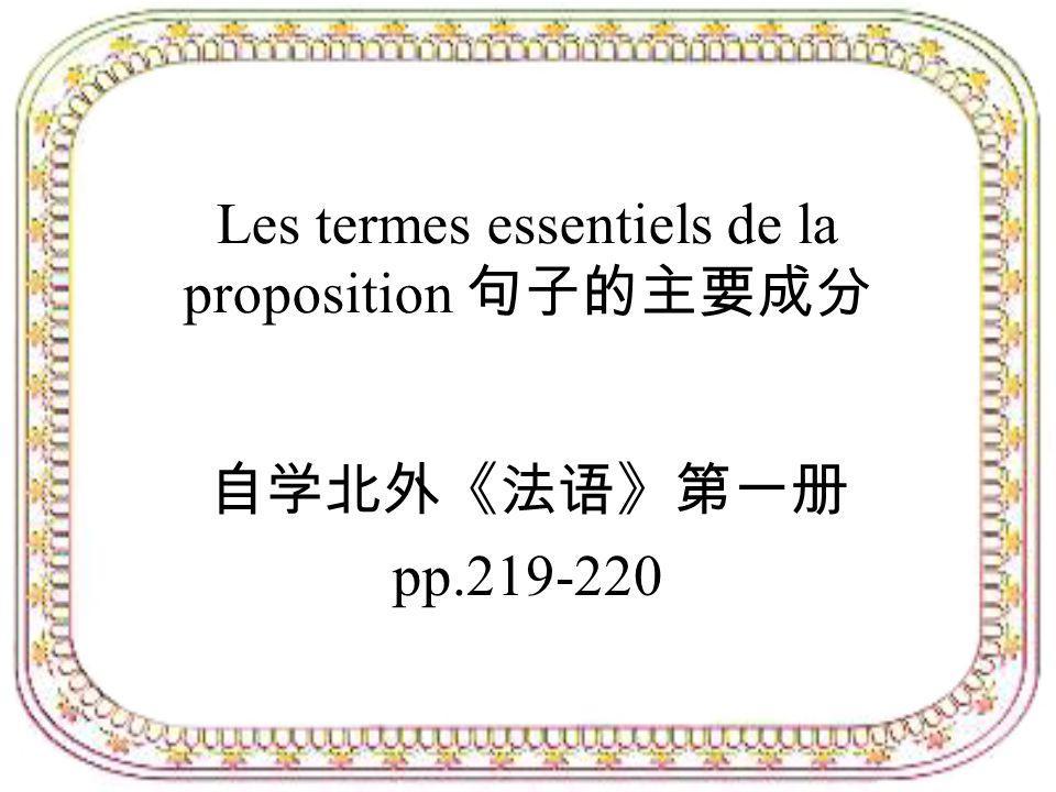Les termes essentiels de la proposition 句子的主要成分