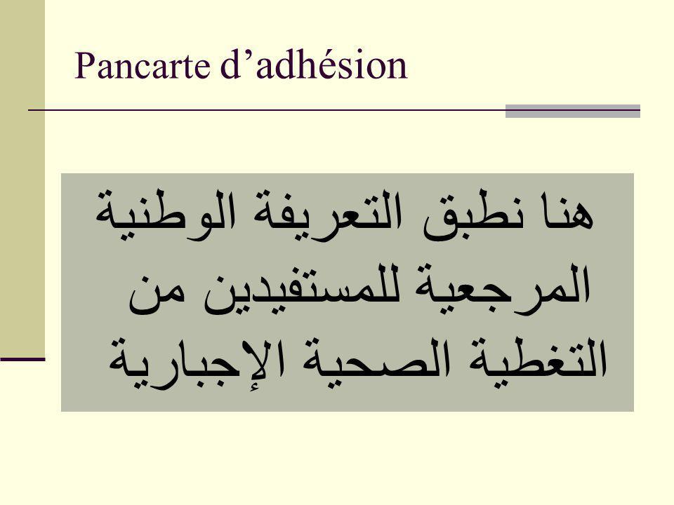 Pancarte d'adhésion هنا نطبق التعريفة الوطنية المرجعية للمستفيدين من التغطية الصحية الإجبارية