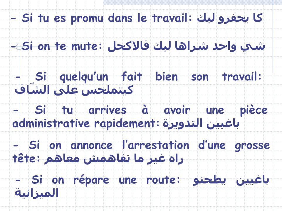 - Si tu es promu dans le travail: كا يحفرو ليك
