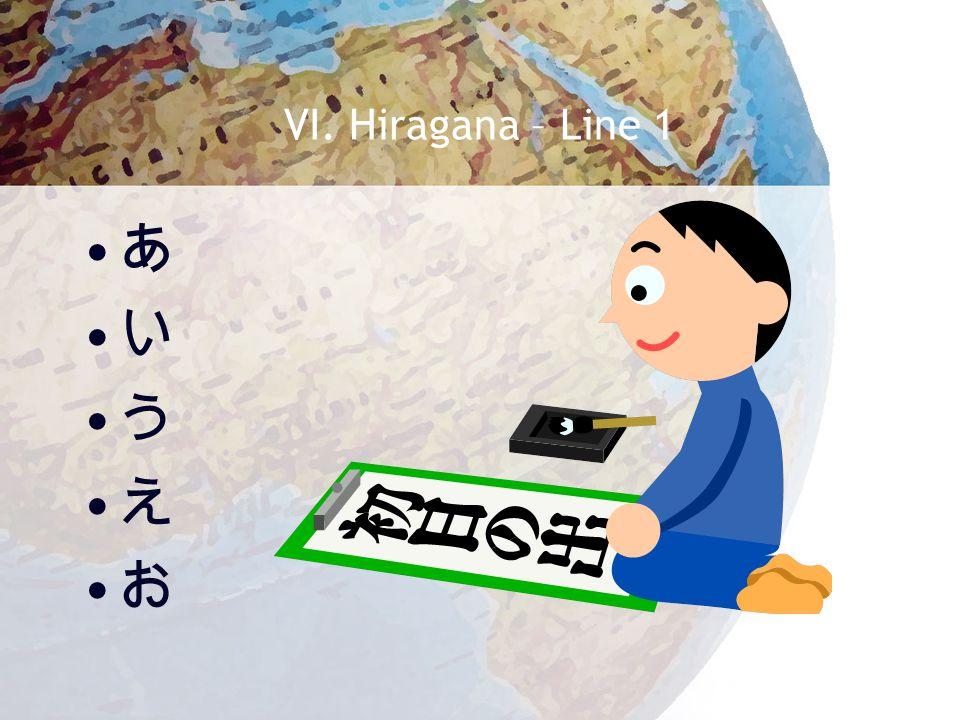 VI. Hiragana – Line 1 あ い う え お
