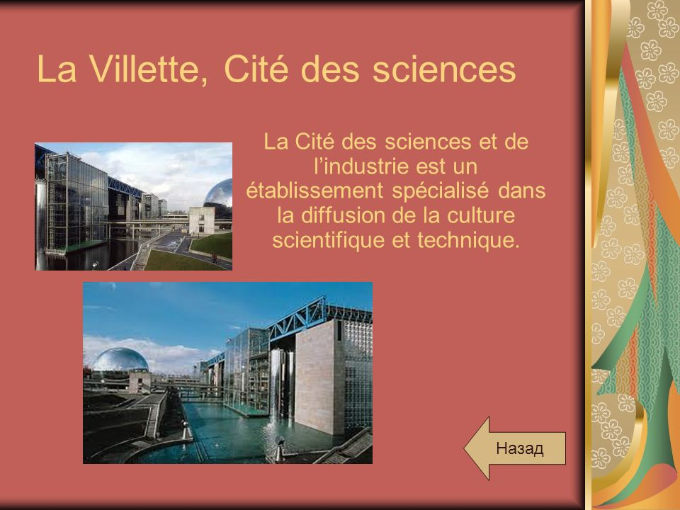 La Villette, Cité des sciences