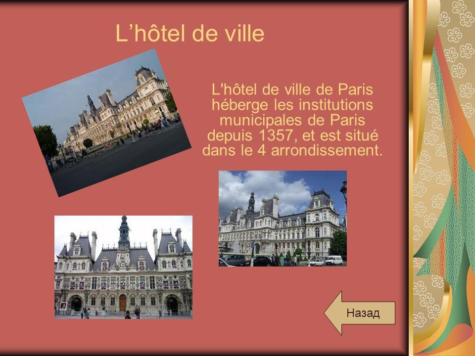 L'hôtel de ville L hôtel de ville de Paris héberge les institutions municipales de Paris depuis 1357, et est situé dans le 4 arrondissement.