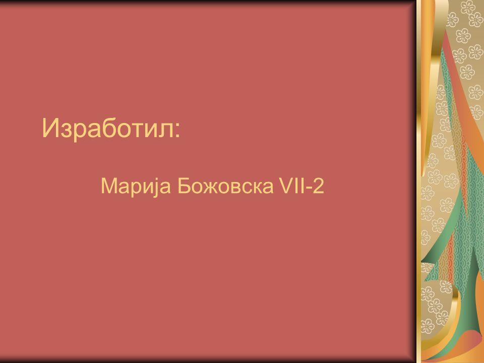 Изработил: Марија Божовска VII-2