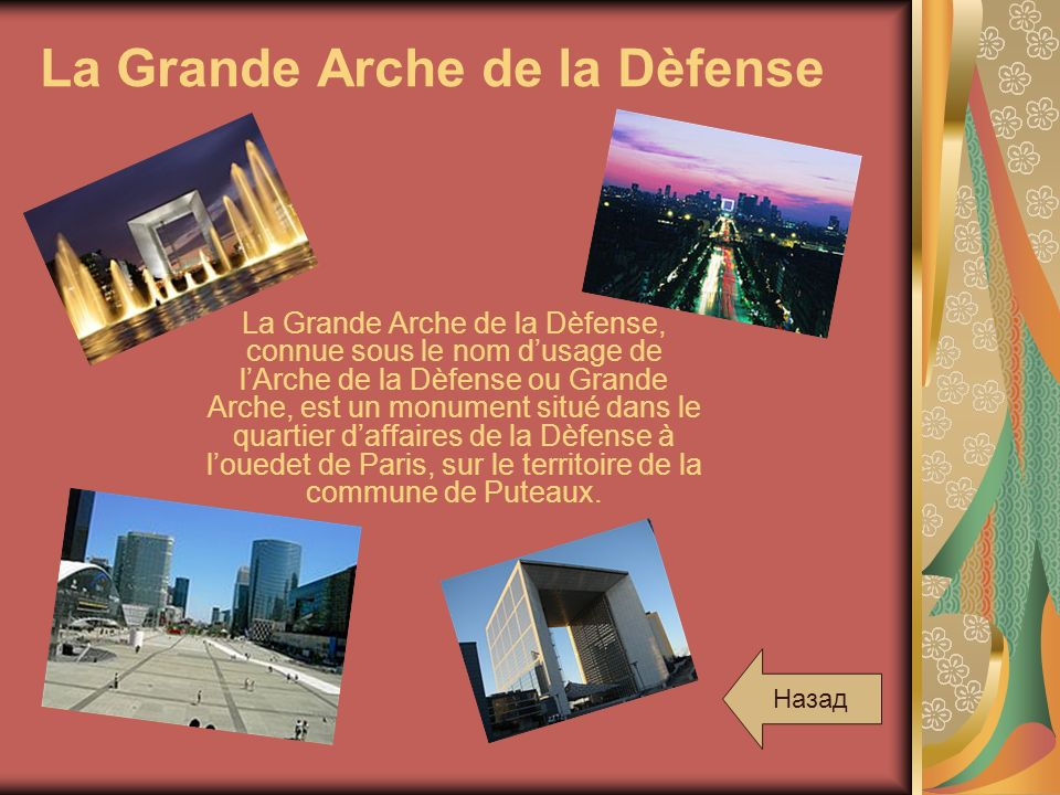 La Grande Arche de la Dèfense