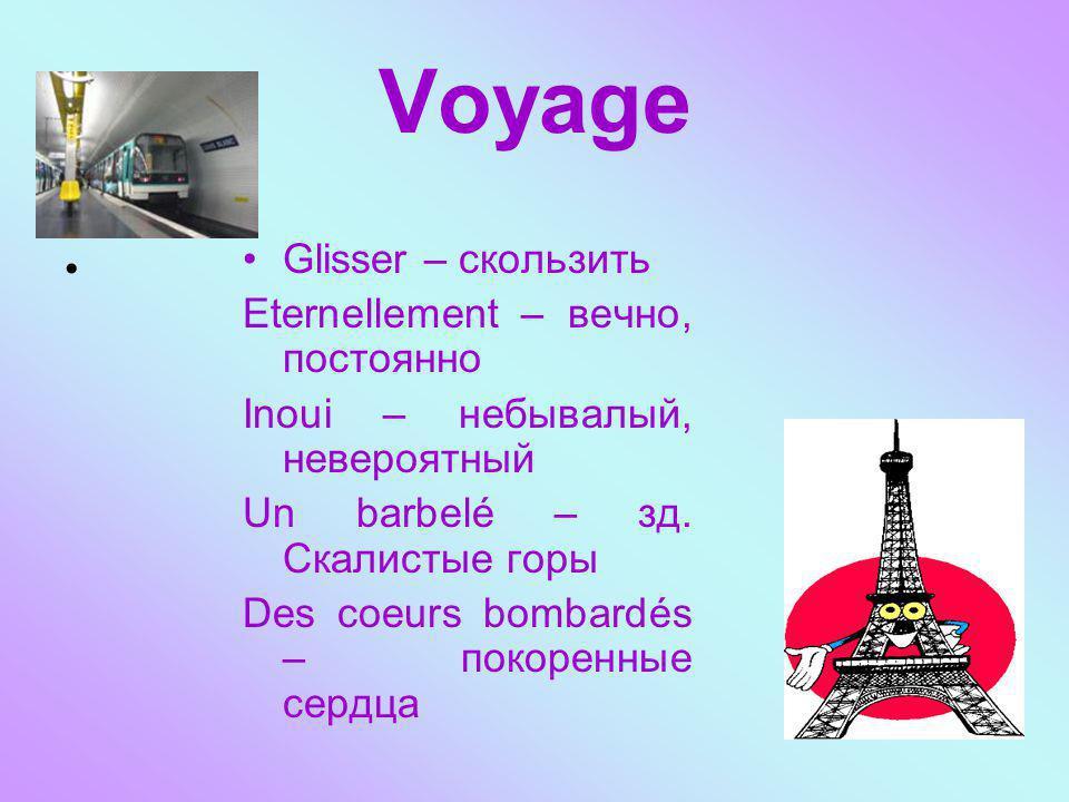 Voyage Glisser – скользить Eternellement – вечно, постоянно