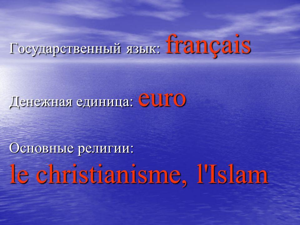 Государственный язык: français Денежная единица: euro Основные религии: le christianisme, l Islam