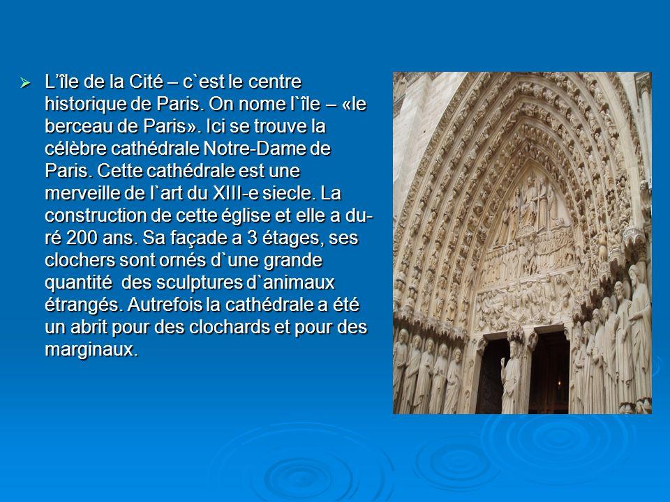 L'île de la Cité – c`est le centre historique de Paris