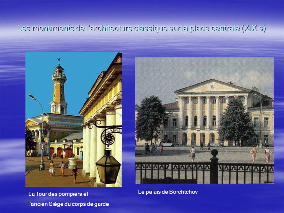 Les monuments de l'architecture classique sur la place centrale (XIX s)