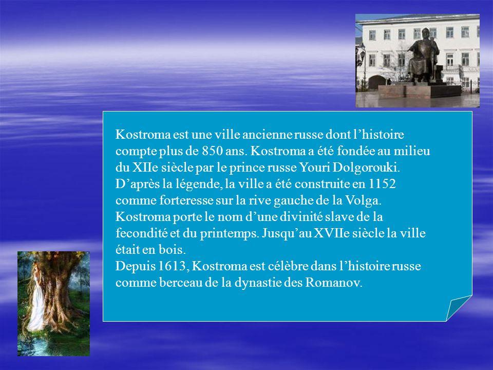 Kostroma est une ville ancienne russe dont l'histoire compte plus de 850 ans. Kostroma a été fondée au milieu du XIIe siècle par le prince russe Youri Dolgorouki. D'après la légende, la ville a été construite en 1152 comme forteresse sur la rive gauche de la Volga.
