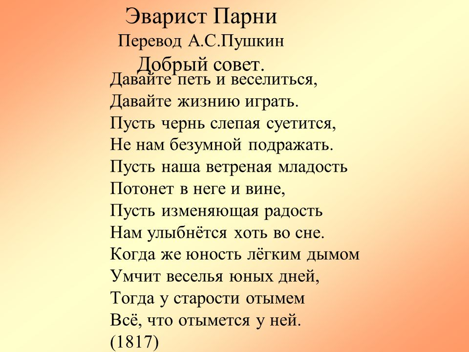 Эварист Парни Перевод А.С.Пушкин Добрый совет.