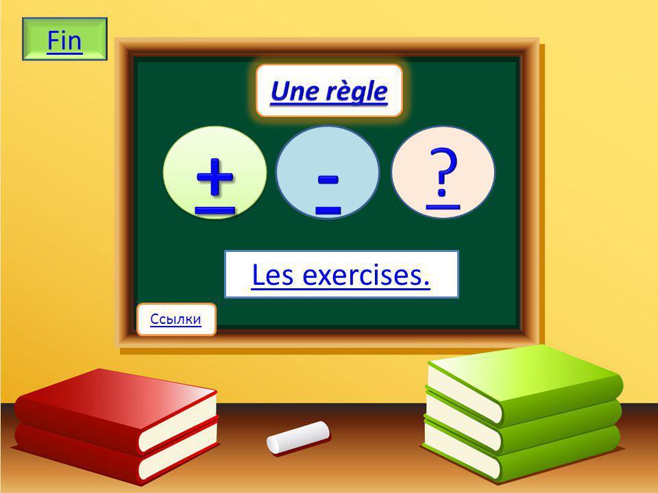 Fin - Les exercises. Ссылки