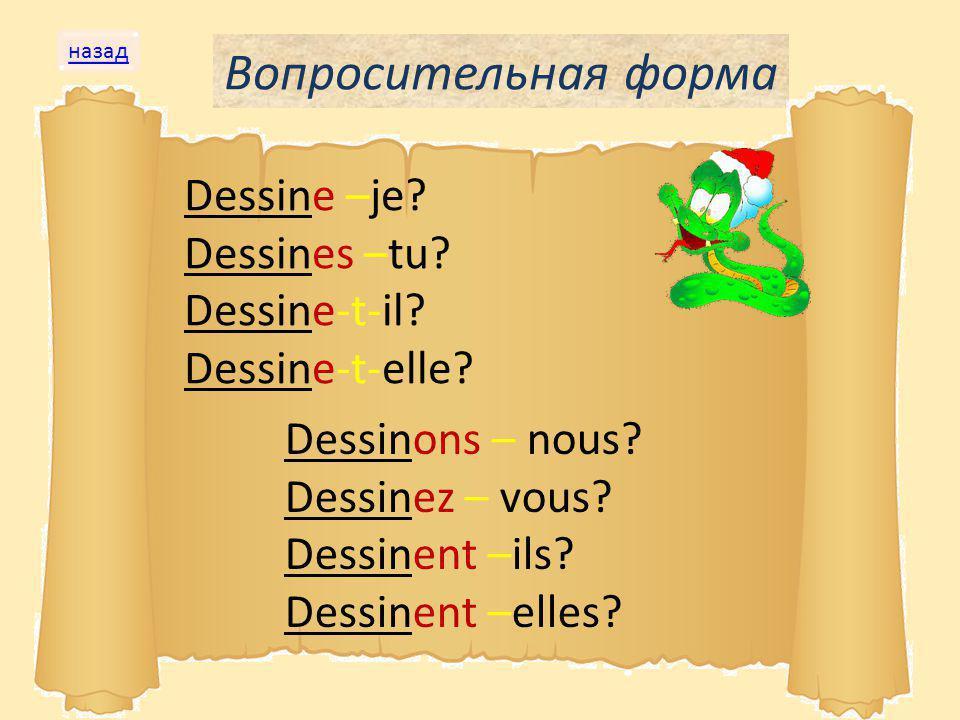 Вопросительная форма Dessine –je Dessines –tu Dessine-t-il
