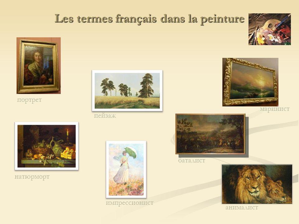Les termes français dans la peinture