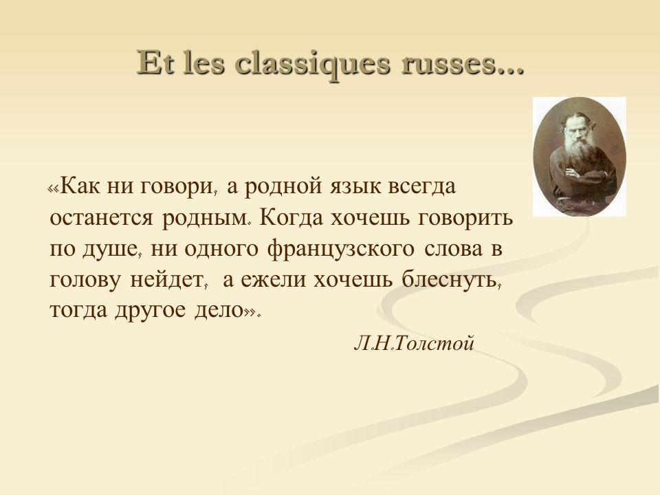 Et les classiques russes...
