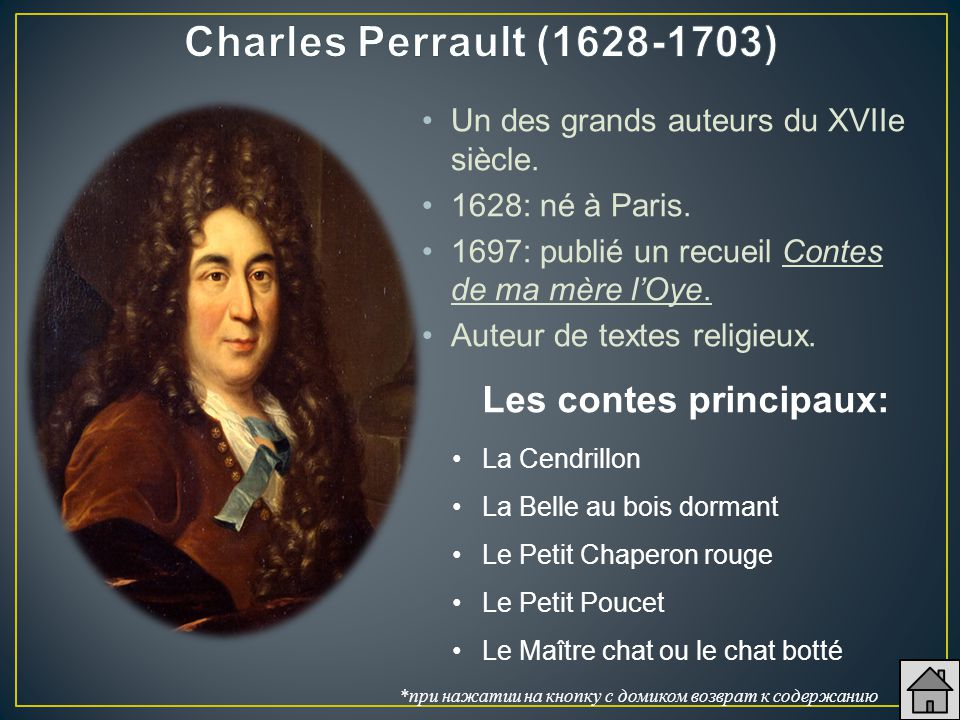 Charles Perrault (1628-1703) Les contes principaux: