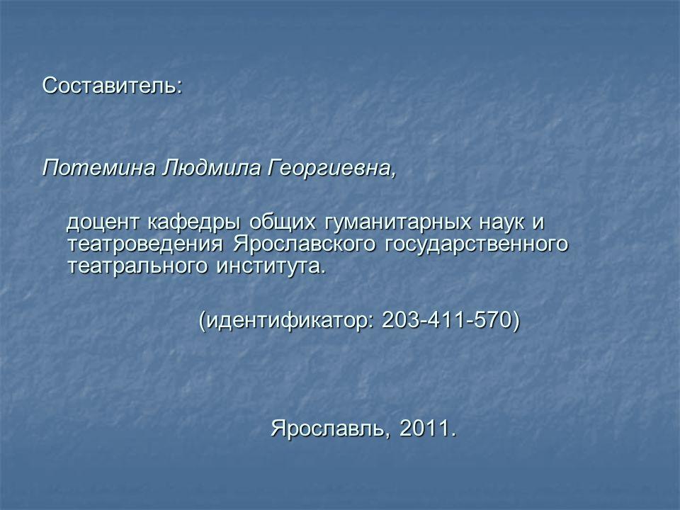 Составитель: Потемина Людмила Георгиевна,