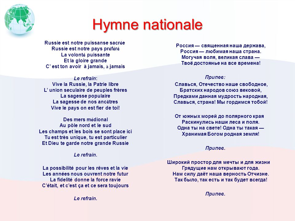 Hymne nationale