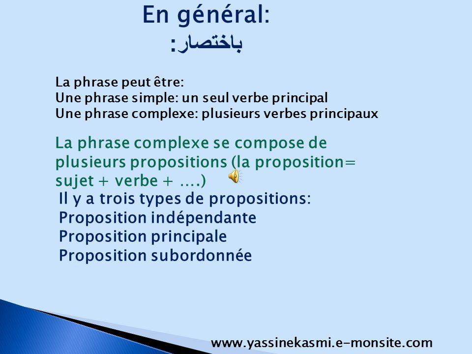 En général: باختصار: La phrase peut être: Une phrase simple: un seul verbe principal. Une phrase complexe: plusieurs verbes principaux.