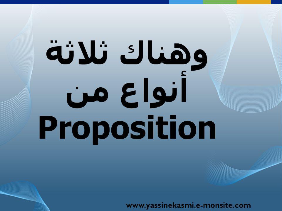 وهناك ثلاثة أنواع من Proposition