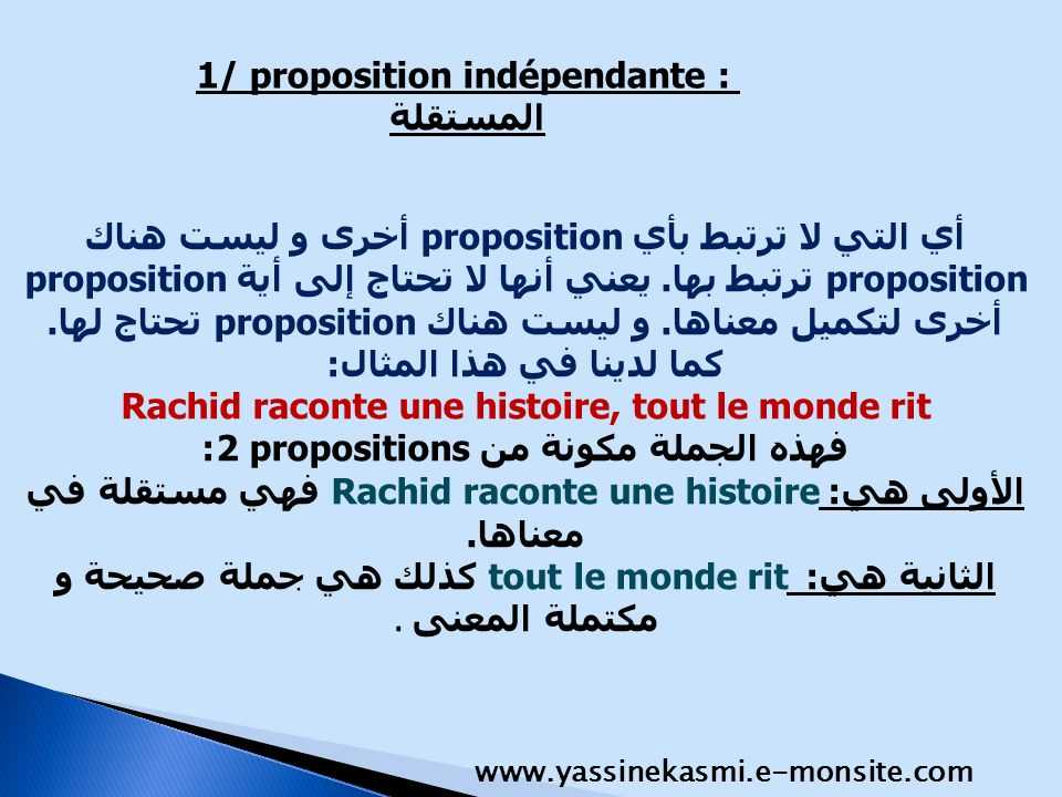 1/ proposition indépendante : المستقلة
