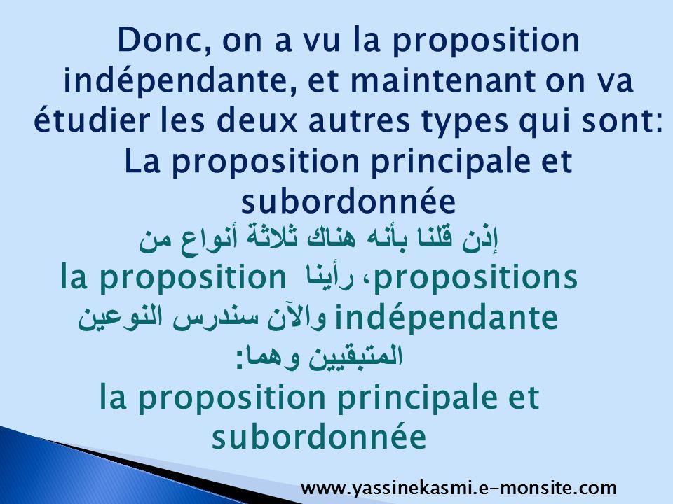 La proposition principale et subordonnée