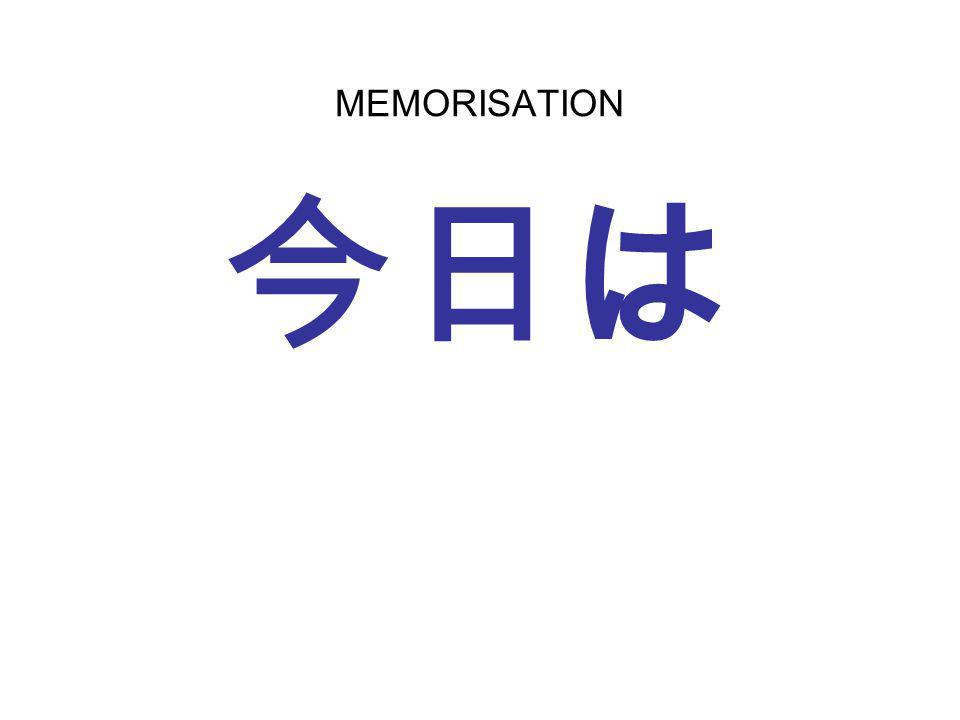 MEMORISATION 今日は