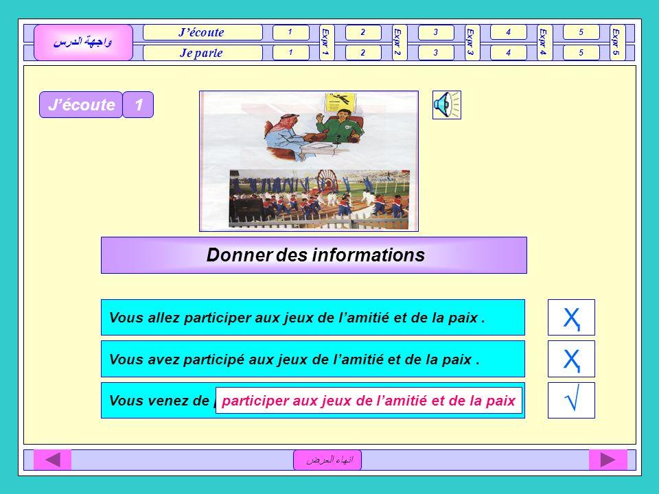 Donner des informations participer aux jeux de l'amitié et de la paix