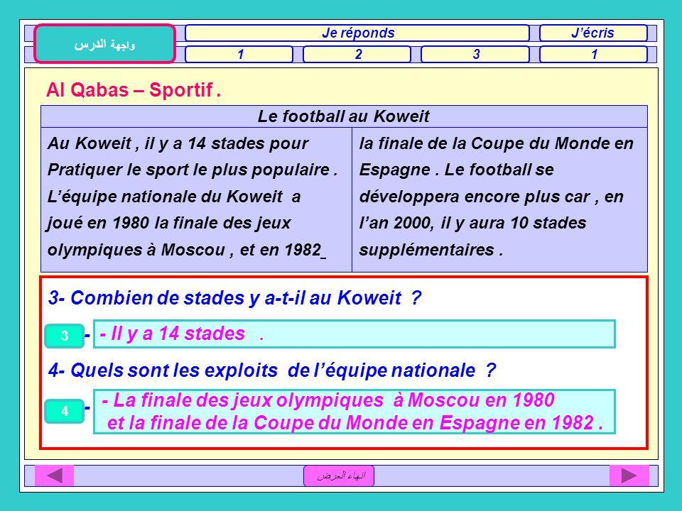 Al – Qabas- sportif Al Qabas – Sportif .
